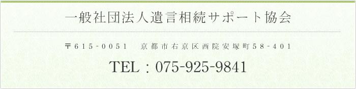一般社団法人遺言相続サポート協会 TEL:075-925-9841